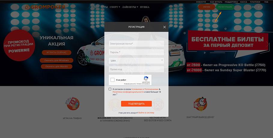Регистрация через официальный сайт рума Grompoker