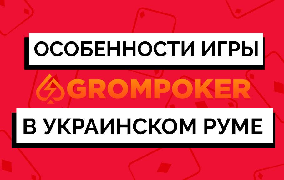 Обзор рума GromPoker: особенности игры и предложения нового украинского рума в 2019