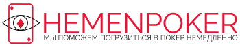 Logo Hemenpoker