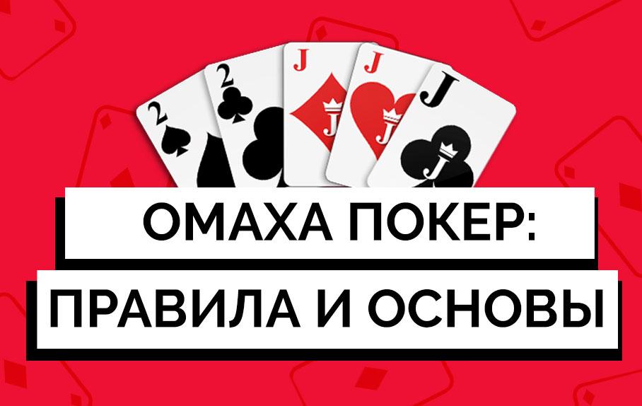 Омаха покер: правила и особенности игры