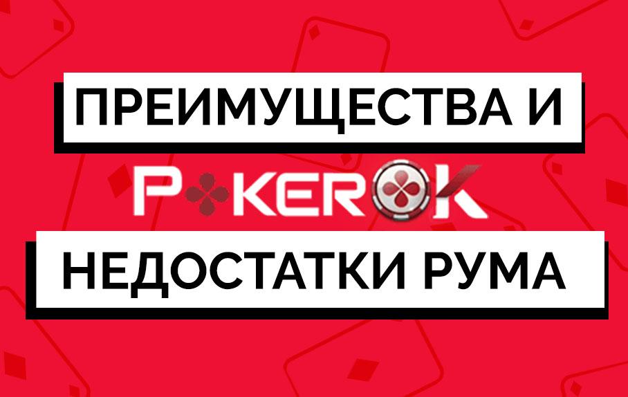 Обзор рума PokerOK: особенности игры в руме в 2019 году