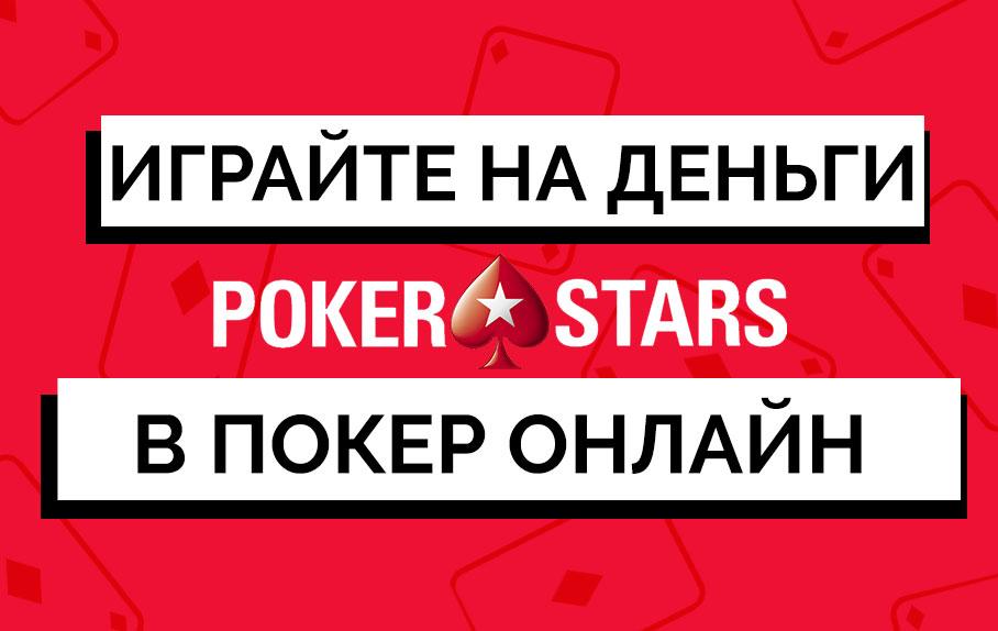 Обзор покеррума Pokerstars: PokerStars: игра в покер на деньги надежно и комфортно!