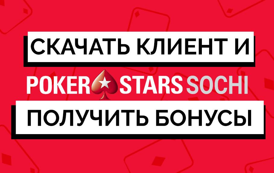 Обзор рума Pokestars Сочи: как скачать клиент и какие бонусы можно получить играя на деньги.