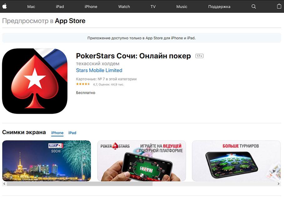 скачивание покерного клиента Pokerstars Сочи с App Store