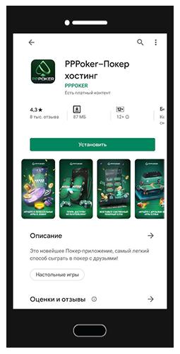 Скачать мобильное приложение PPPoker на смартфон на Android