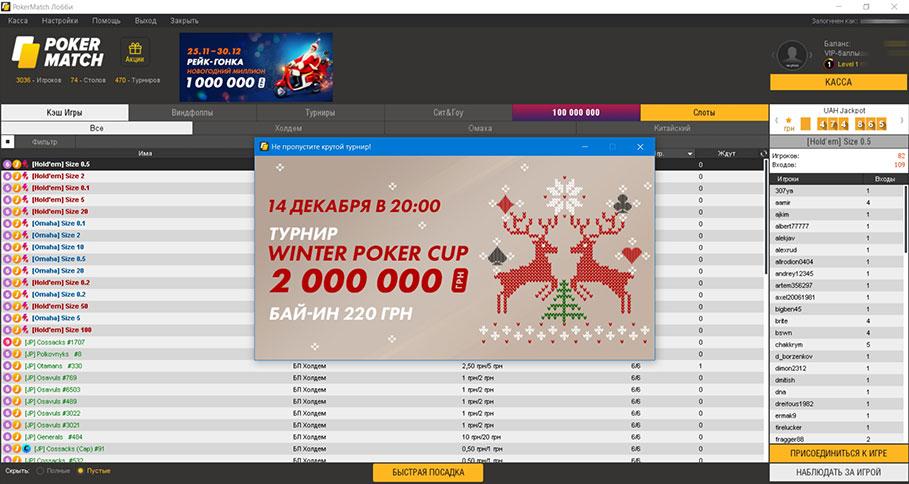 Покерные турниры, доступные через игровое лобби ураинского рума PokerMatch.