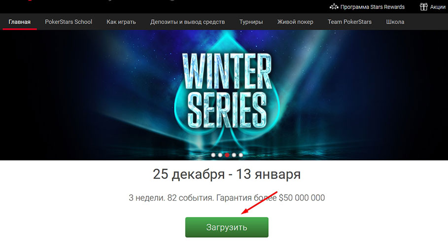 Загрузить клиент Pokerstars с фофициального сайта рума.